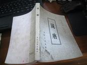 说唐(1981年一版一印)