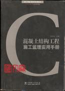 建筑工程施工监理实用手册丛书【混凝土结构工程施工监理实用手册】第一版,中国电力出版社