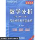 高校经典教材同步辅导丛书:数学分析(第3版·上册)同步辅导及习题全解