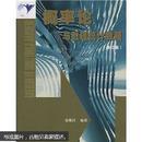 概率论与数理统计教程(修订版)