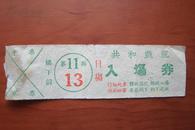 【影剧票】天津市共和戏院入场券   日场