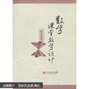 现货正版 数学课堂教学设计陈柏良 2013-01-01版1印