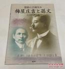 《梅屋庄吉与孙文》    海岛社 2002年    日文