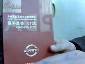 中国木材与木制品流通协会2013年会员手册名录(10品新书 地址 电话 手机 网站)