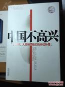 《中国不高兴》,江苏人民出版社,2009年,295页
