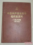 中国共产党北京市组织史资料 门头沟卷 1987--2010