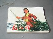 龙江颂 (革命现代京剧)