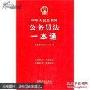 中华人民共和国公务员法一本通