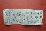 【影剧票】天津市长城戏院 入场券