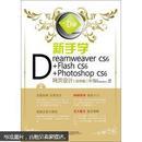 新手学Dreamweaver CS6+Flash CS6+Photoshop CS6网页设计(实例版)(附CD光盘1张)