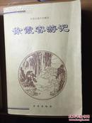 《徐霞客游记》,京华出版社,2001年,773页
