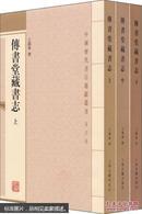 中国历代书目题跋丛书:传书堂藏书志(套装全三册)