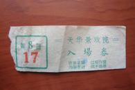 【影剧票】天津市天华景戏院 入场券(背面有天华景、1961.5.21、日场的戳印)