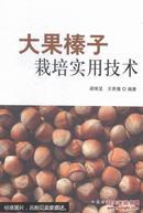 榛子种植书籍 榛子栽培图书 种榛子书 大果榛子栽培实用技术