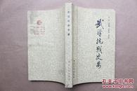 武汉抗战史要 (1985年1版1印)