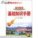 高中数学基础知识手册:第十五次修订