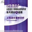 2007全国造价工程师执业资格考试临考最后八套题.工程造价案例分析