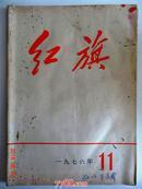 红旗杂志76.11
