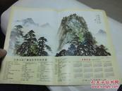1974年历画:黎雄才作《长征第一山》,江西人民广播电台节目时间表 ,8开