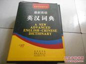 最新高级英汉词典(套装共4册)