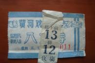 【影剧票】天津市黄河戏院 入场券(背面印有黄河戏院订票电话)