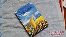 中国大学生手册(1994年版)