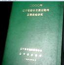二000年辽宁综合交通运输网