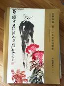 安华白云2011春季拍卖会 中国书画 一 (118件)有标识成交价及流拍