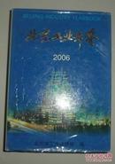 北京工业年鉴.2006