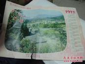 1977年历画:井冈山茨坪,江西省委赠烈军属等,4开