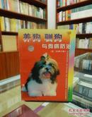 养狗驯狗与狗病防治(第二次修订版)