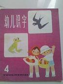 幼儿识字(1,4册)合售