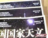 中国国家天文(2008年第3、10、11期)【3本合售】