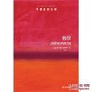 数学(牛津通识读本)(定价39元)