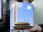 汾阳市儒佛道三教概览(一版一印 10品新书)