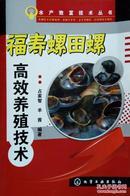 水产致富技术丛书:福寿螺田螺高效养殖技术