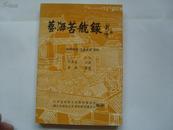 """艺海苦航录--扬州评话""""王派水浒""""回忆"""