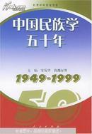 中国民族学五十年:1949~1999