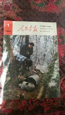 人民画报1982.1