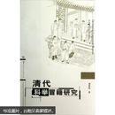 清代科举冒籍研究 刘希伟 华中师范大学出版社
