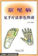 常见病足手疗法彩色图谱