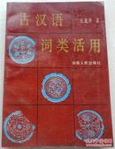 古汉语词类活用