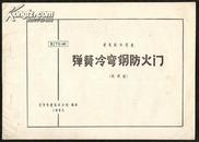 1983【弹簧冷弯钢防火门 】建筑配件图集