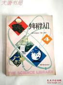 《少年科学入门》四、我们的地球、气象、海洋、1982年6月一版一印、馆藏