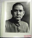 新华社新闻展览照片:历史的丰碑--纪念辛亥革命八十周年(40张全-小尺寸)