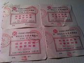 中国银行湖南省分行第一期张张红有奖储蓄奖券  4张合售