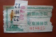 【影剧票】天津市西关街影院  儿童团体票