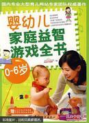 婴幼儿家庭益智游戏全书:0-6岁