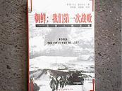 朝鲜:我们第一次战败----美国人的反思【品佳正版】内附多张精美历史插图 本书共有596页1