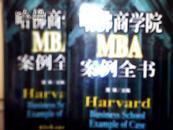 哈佛商学院MBA案例全书(上下册精装)九五品 无翻阅